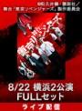 【8/22 横浜2公演FULLセット】ライブ配信 舞台「東京リベンジャーズ」 見逃しパック付き