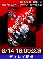 【8/14 16:00 東京公演】ディレイ配信 舞台「東京リベンジャーズ」