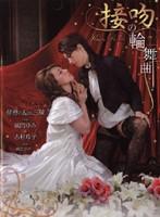 「接吻の輪舞曲 風間ゆみ&志村玲子( #風間ゆみ #接吻の輪舞曲 #AVS collector's)」のサンプル動画