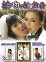 「接吻の輪舞曲 間宮いずみ&日高ゆりあ( #間宮いずみ #接吻の輪舞曲 #AVS collector's)」のサンプル動画