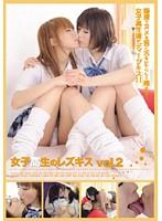 「女子校生のレズキス vol.2」のサンプル動画