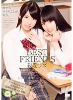 「BEST FRIENDS 親友レズ 両想い@女子校生百合 あおいれな×宮崎あや( #あおいれな #BEST FRIENDS #h.m.p)」のサンプル動画