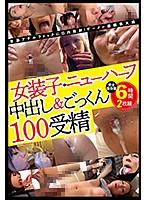 「女装子・ニューハーフ中出し&ごっくん100受精( #レイディックス)」のサンプル動画