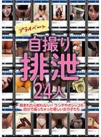 「プライベート 自撮り排泄24人」のサンプル動画
