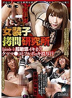 「女装子拷問研究所 Episode-5:超敏感イキまくりケツマ●コとフルボッキ濃厚汁 涼香」のサンプル動画