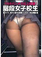 階段女子校生 黒タイツ、黒スト着けた制服パンチラ 完全網羅編