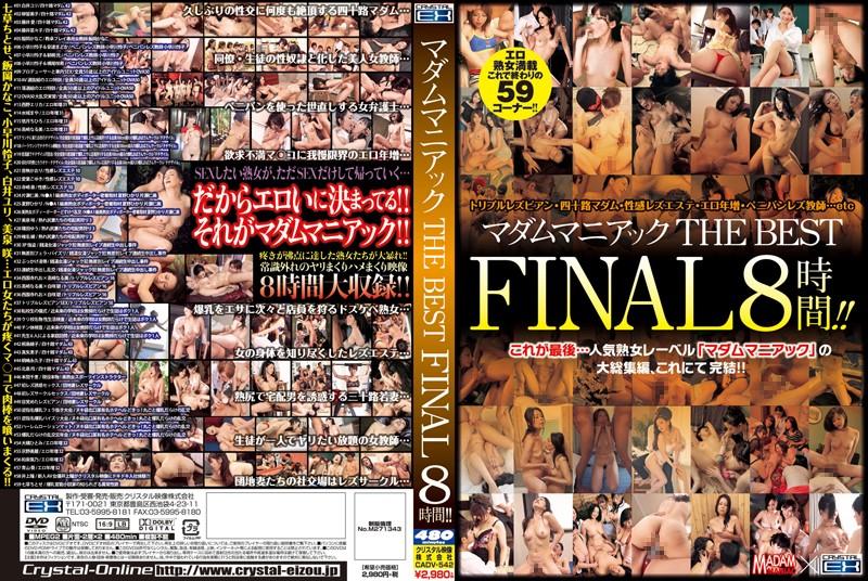 マダムマニアック THE BEST FINAL 8時間!!( #七草ちとせ #マダムマニアック THE BEST 8時間 #クリスタル映像)