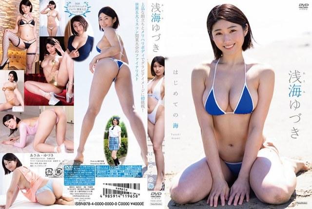 【セクシー】はじめての海 浅海ゆづき