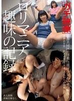葛飾共同区営団地 日焼け少女わいせつ映像3