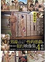 「男湯に入ってきた美少女に性的悪戯を繰り返す犯行映像集4時間( #I.B.WORKS)」のサンプル動画