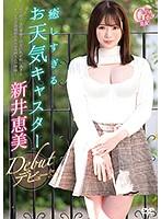 「新井恵美 癒しすぎるお天気キャスターデビュー( #マーレーインターナショナル)」のサンプル動画