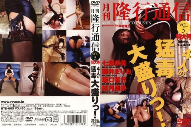 RTD-005 月刊 隆行通信 VOL.5 七瀬奈美 藤井まりお 坂口香代 結月里奈