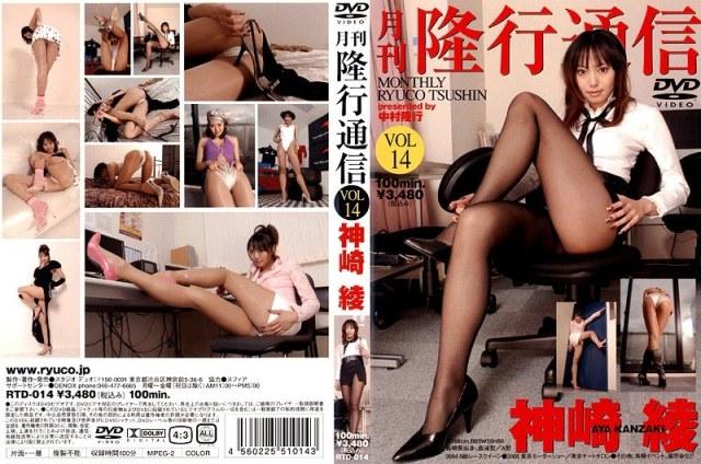 RTD-014 Aya Kanzaki 神崎綾 月刊 隆行通信 VOL.14
