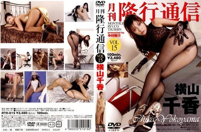 RTD-015 月刊 隆行通信 VOL.15 横山千香