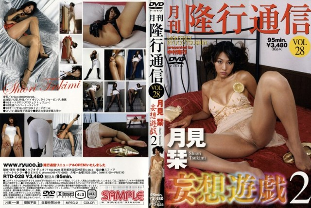 RTD-028 Shiori Tsukimi 月見栞 Monthly Ryuco Tsushin Vol 28 月刊隆行通信 Vol.28