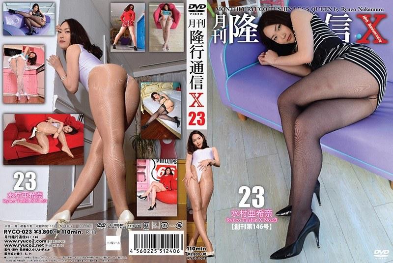 月刊 隆行通信 X No.23 水村亜希奈( #水村亜希奈 #隆行通信 #スタジオ デュオ)