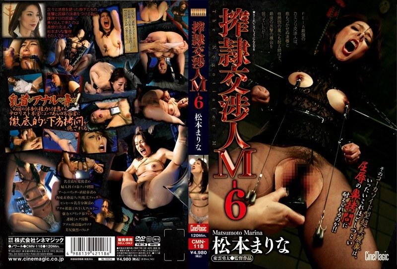 「搾隷交渉人M-6 松本まりな( #松本まりな #搾隷交渉人M #シネマジック)」のジャケット写真