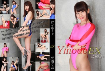 【着エロ】Ymode EX vol.28 成瀬りお