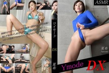 【独占配信】Ymode DX vol.57 夏希