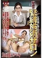 【VR】女教師が溺れる秘密の緊縛施術サロン 生徒の乱暴で不真面目な精子で孕ませられてから捨てられたいのっ!お願い!先生のことゴミ女にしてっ! 加藤ツバキ