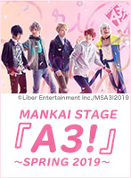 MANKAI STAGE『A3!』〜SPRING 2019〜