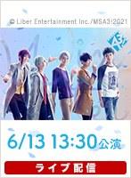 【6/13 13:30千秋楽】ライブ配信 MANKAI STAGE『A3!』〜WINTER 2021〜 見逃しパック付き