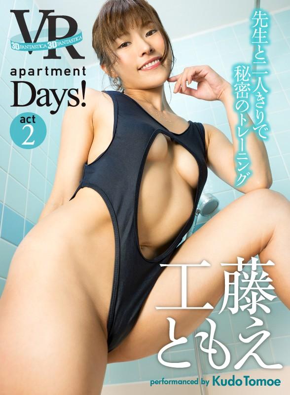 【VR】apartment Days! 工藤ともえ act2