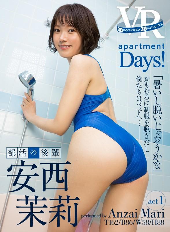 【VR】apartment Days!安西茉莉 act1