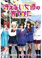 5524id00026ps - 2021年!コスプレ物AVに出演する美女・美少女なAV女優5選!