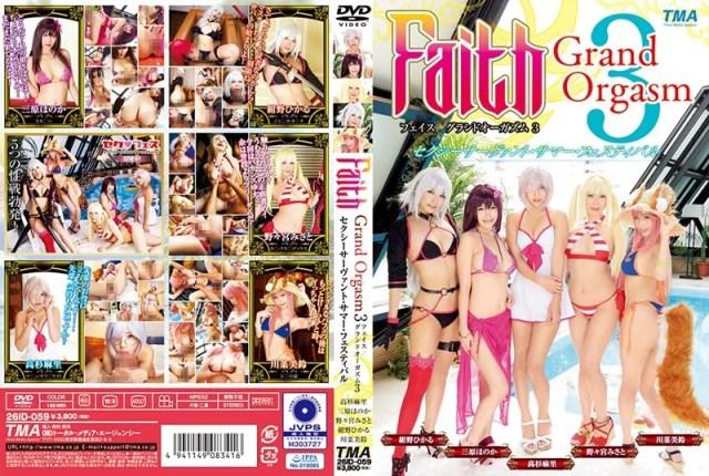 Faith/Grand Orgasm 3 セクシーサーヴァント・サマー・フェスティバル 紺野ひかる 三原ほのか 高杉麻里 他… 川菜美鈴 野々宮みさと