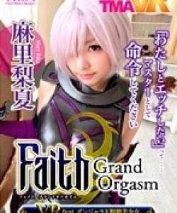 【VR】Faith/Grand Orgasm VR feat.デンジャラス眼鏡美少女 麻里梨夏