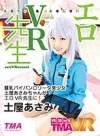 【VR】エロVR先生 土屋あさみ