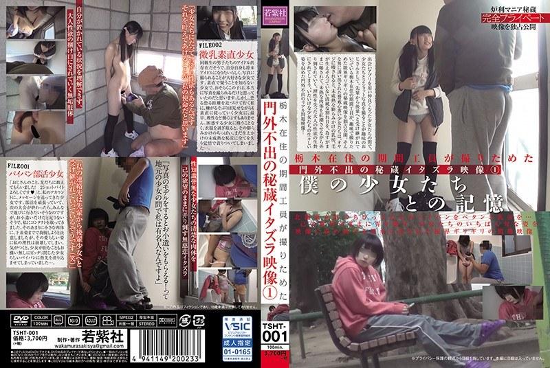 栃木在住の期間工員が撮りためた門外不出の秘蔵イタズラ映像 1( #TMA)