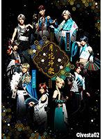 2.5次元ダンスライブ「ALIVESTAGE」Episode 2『月花神楽 -青と緑の物語-』青藍の章