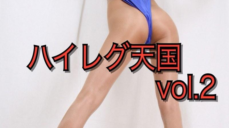 【美尻】ハイレグ天国 Vol.2