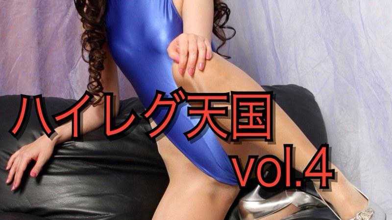 【美尻】ハイレグ天国 Vol.4
