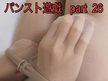 【美尻】パンスト遊戯 part.26