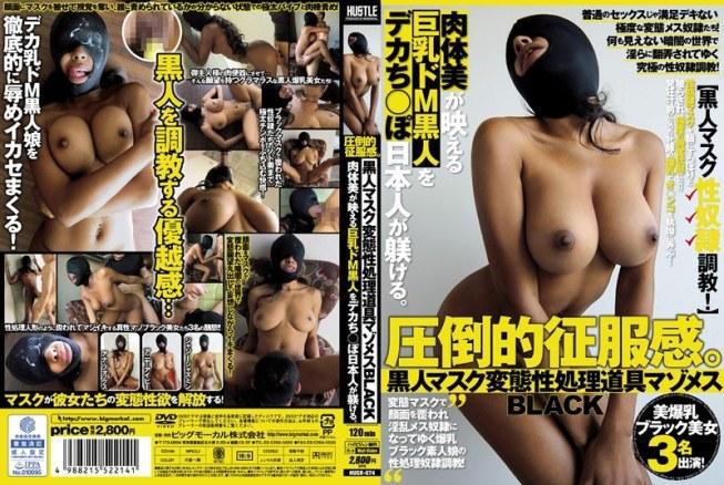 圧倒的征服感。黒人マスク変態性処理道具マゾメスBLACK 肉体美が映える巨乳ドM黒人をデカち●ぽ日本人が躾ける。