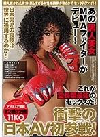 「衝撃の日本AV初参戦!あの黒人美女MMAファイターがデビュー!これが霊長類最強のセックスだ!」のサンプル動画