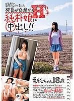 「栄養満点の田舎ミルクで育った発育が良過ぎるHカップ純朴娘に中出し!! 葉純ちゃん18歳」のサンプル動画