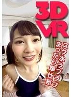【VR】ラブラブ超舌フェラ、しゅりはスク水でーす! 跡美しゅり