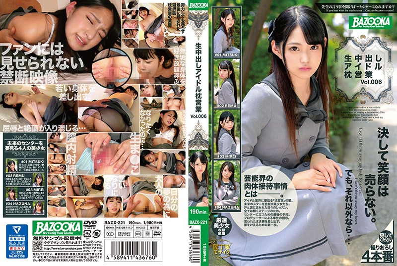 生中出しアイドル枕営業 Vol.006( #生中出しアイドル枕営業 #メディアステーション)