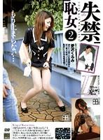 失禁恥女2 愛沢くるみ