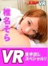 【VR】椎名そら 生中出しスペシャル!! VRだから本当にセックスしてるみたいでしょ【女子校生コスプレ編】