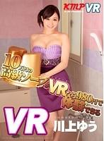 【VR】10万円の高級ソープがVRなら980円で体験できる!! 川上ゆう