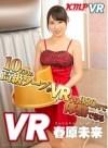 【VR】10万円の高級ソープがVRなら980円で体験できる!! 春原未来
