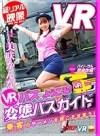 【VR】VRバスへようこそ!変態バスガイドが乗客(あなた)のザーメンを根こそぎ奪う! 美咲かんな【リア...