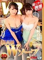 【VR】超高級Wソープ 真木今日子・浜崎真緒【リアル映像】