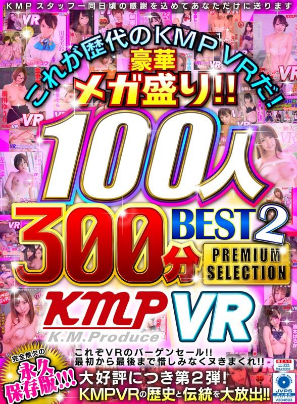 【VR】これが歴代のKMPVRだ!豪華メガ盛り!!100人300分BEST2 PREMIUM SELECTION18