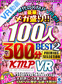 【VR】これが歴代のKMPVRだ!豪華メガ盛り!!100人300分BEST2 PREMIUM SELECTION